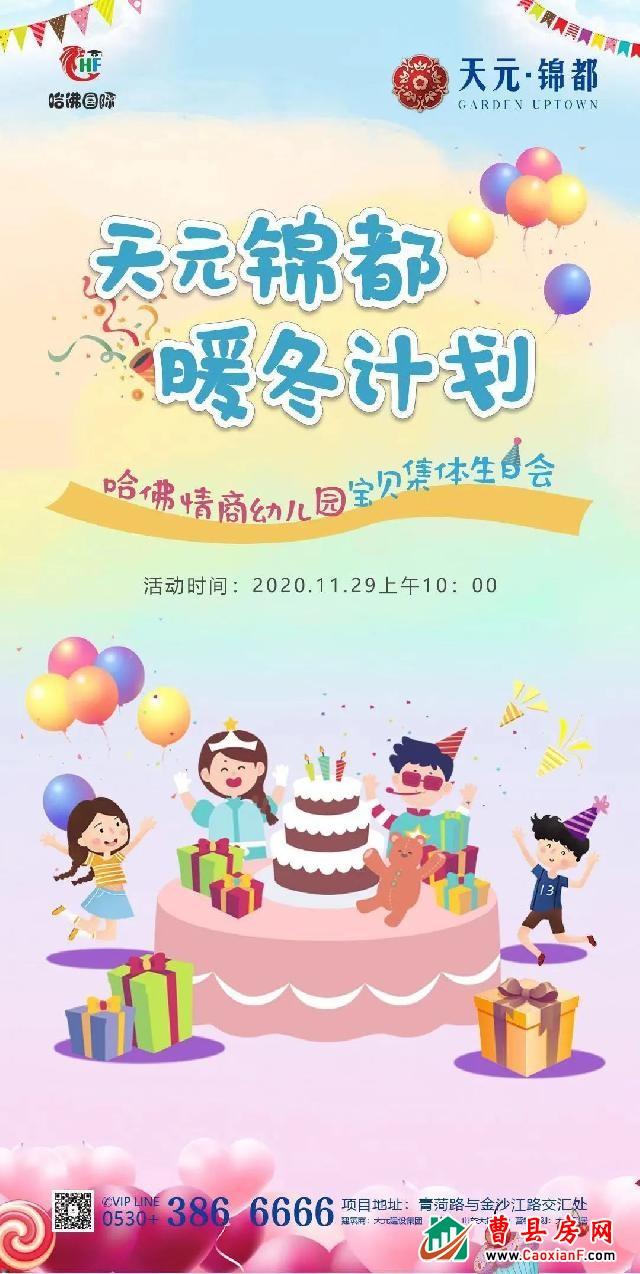 天元锦都·暖冬计划   哈佛幼儿园集体生日会精彩来袭!