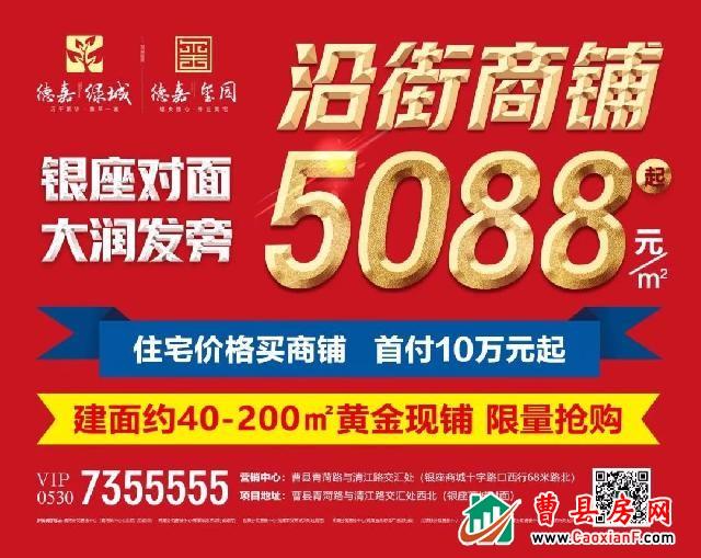 惊!曹县某楼盘商铺直降1000元/㎡,购房者蜂拥而至,现场抢疯了!