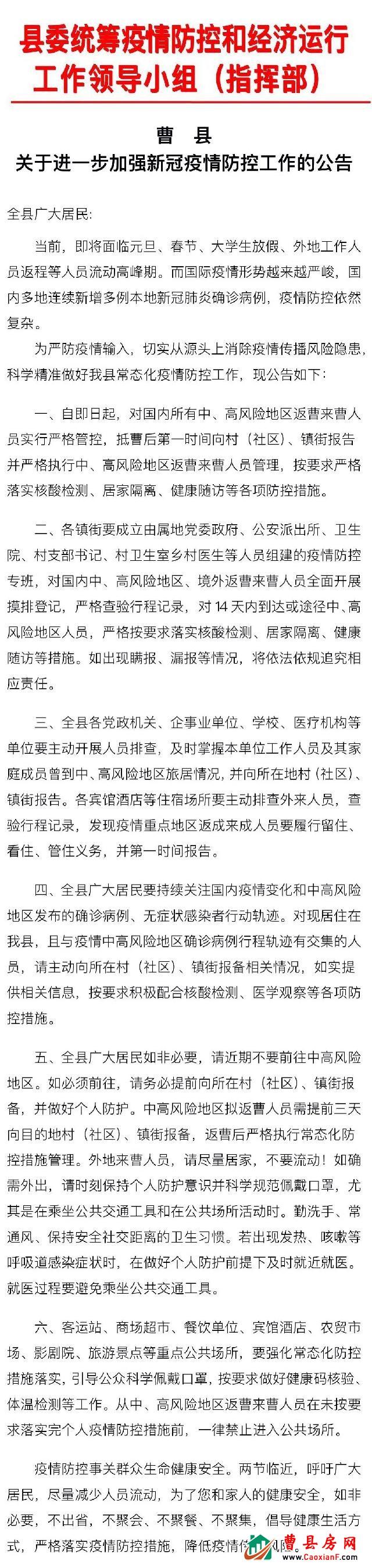 曹县关于进一步加强新冠疫情防控工作的公告
