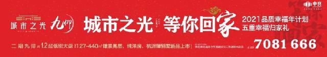 【中兴·城市之光】二期九仰,曹县院子臻别墅,新年首发!!!