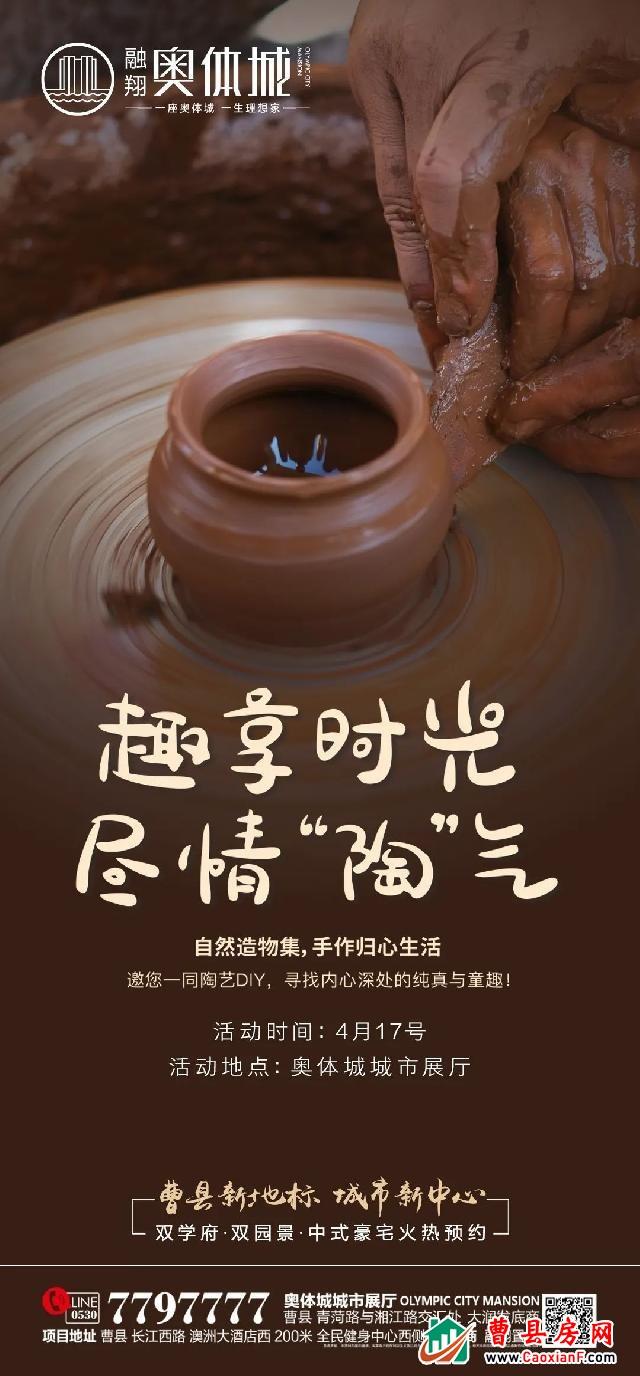 """【融翔·奥体城】陶艺趣味DIY来啦!与""""泥""""相约,尽享""""陶""""气!"""