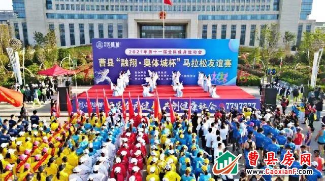 """火爆!2021""""融翔・奥体城杯""""马拉松友谊赛欢乐开跑!"""