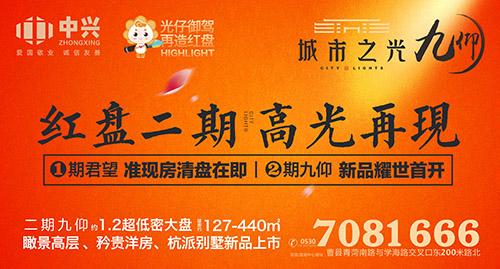 【中兴·城市之光】在曹县,有一种热销魅力叫实景准现房!