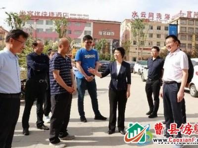 县委副书记、县长梁惠民现场督导曹县不动产证办理工作